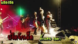 บ่งึดจักเม็ด - ตั๊กแตน ชลดา แสดงสดงานที่ สุโขทัย เสียงชัด 1000% By Sound Huen