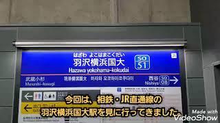 【相鉄・JR直通線  最北端の駅】羽沢横浜国大駅を見に行ってきた!