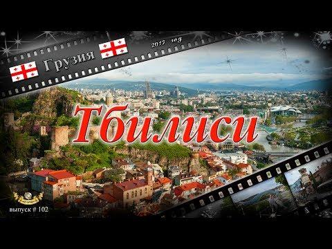 #102 Тбилиси (Грузия)