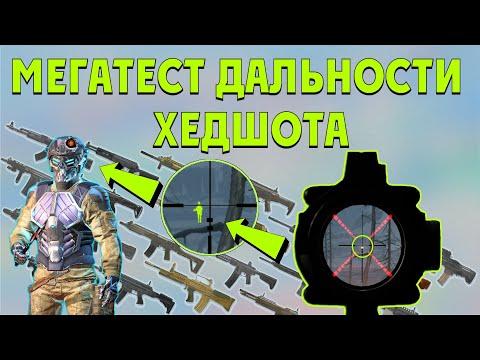 Warface тест дальности хедшотов  2020/21 пушка штурмовика
