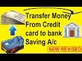 Credit card to saving bank account Money Transfer trick (Revised) | INSTANT|