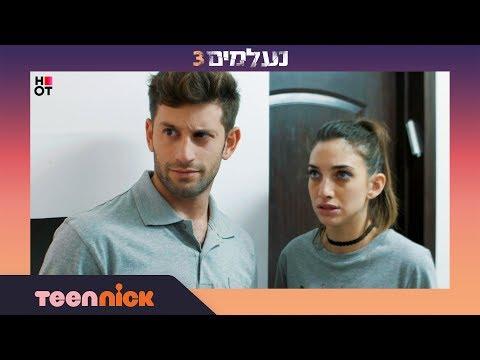 נעלמים 3: גדעון תופס את דריה ויונתן | מתוך פרק 117 | טין ניק
