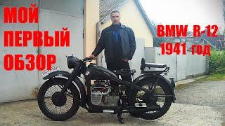 Мой первый обзор. BMW R-12    1941 год.