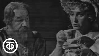 А.Островский. Не сошлись характерами. Постановка А.Белинского. В ролях Е.Юнгер, Е.Уварова (1973)