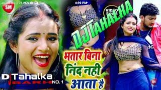 Dine Me Bhi Bar Bar Leta He 7903770226Antra_Singh_Priyanka_(256kbps) Dj Tahalka