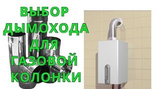 видео Гофрированные трубы для вентиляции: основные преимущества