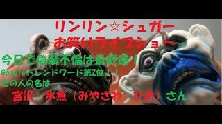 【リンリン☆シュガ-】お笑いショーです。今日は、Googleトレンドで第2...
