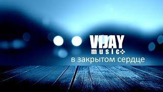 Виджей - в закрытом сердце Prod. by WeBeR Nr.1 & Vavjan  NEW 2013 HD