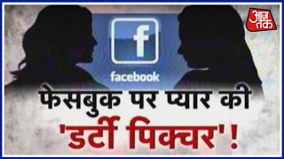 Love On Facebook Can Be Dangerous