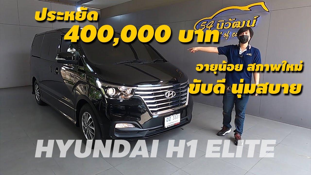 54REVIEW : รถตู้มือสอง HYUNDAI H1 รุ่น ELITE รถบ้านแท้ ไมล์น้อย ขับดีนุ่มสบาย ครอบครัวใหญ่แนะนำ