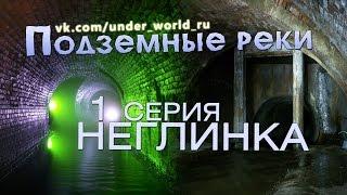 Подземные реки Москвы #1. Диггеры в Неглинке(Подземные реки можно смело выделить в отдельный раздел диггерских исследований. Существует даже такой..., 2015-06-24T11:11:29.000Z)
