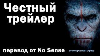 Честный трейлер Планета Обезьян: Революция [No Sense озвучка]