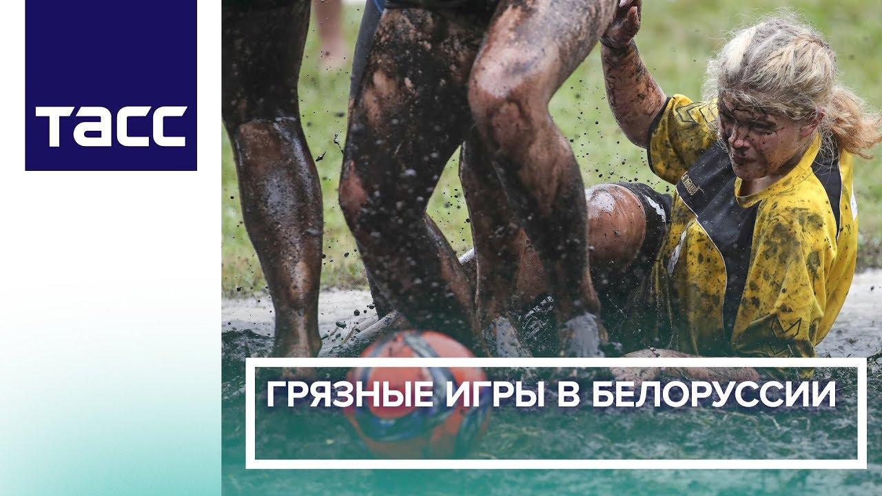 Грязные игры в Белоруссии
