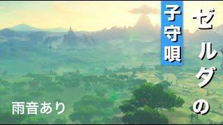 【癒しの任天堂BGM】雨音と「ゼルダの子守唄」1時間!時のオカリナ、神々のトライフォースなど