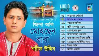 Sharif Uddin - Zinda Oli Mohsen Baba    Audio Jukebox    Taranga EC