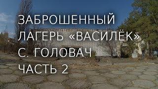 Заброшенный лагерь «ВАСИЛЁК», с Головач | весна 2019 ч.2