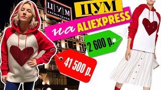 ЦУМ vs Алиэкспресс | Дорого vs Доступно