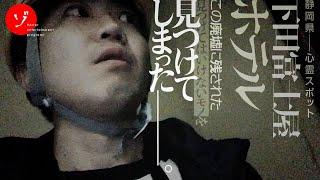 静岡最恐スポット大突撃!廃ホテルで見つけてはいけないモノを見つけてしまった—。