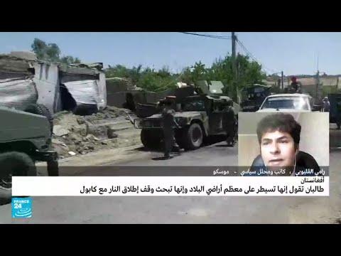 وفد من حركة طالبان في موسكو.. لماذا؟