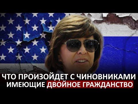 Что произойдёт с чиновниками, имеющие второе гражданство после изменения конституции РФ?