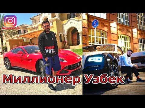 Самый богатый УЗБЕК в РОССИИ.Автопарк Азама Ходжаева. Поднял миллионы в интернете