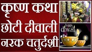 कृष्ण कथा : नरक चतुर्दशी कथा  | Krishna Katha : Narak Chaturdashi Story  | Choti Diwali |