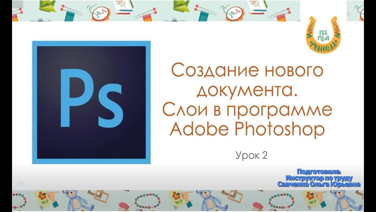 Практическое занятие полиграфической мастерской:«Понятие слоя в Photoshop. Палитра слоев». Занятие 2