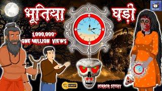 भूतिया घडी: Horror Kahaniya   Horror Story   Hindi Moral Story   Hindi Scary Story   Bhootiya Story