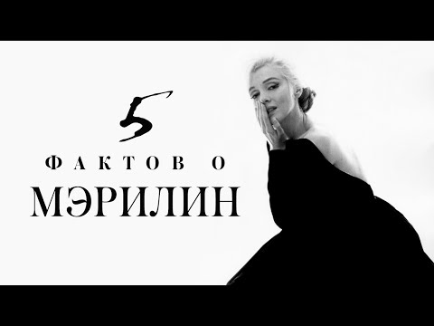 5 Фактов о Мэрилин Монро