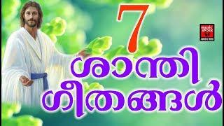 Shanthi Geethangal # Christian Devotional Songs Malayalam 2018 # Padam Shanthithan