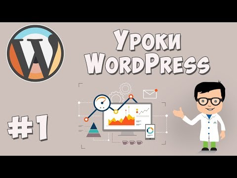 Урок создание сайта на wordpress