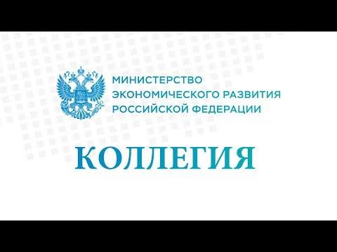 Трансляция заседания Коллегии Минэкономразвития России