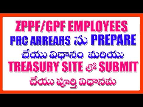 PRC ARREARS BILL PREPARATION FOR ZPPF-GPF EMPLOYEES COMPLETE PROCESS