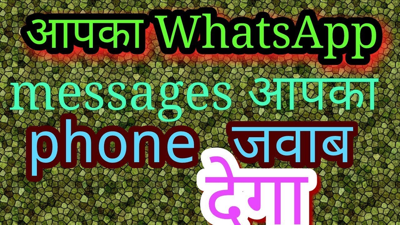 whatsapp auto reply trick happy new year by sky touch hindi