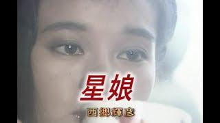 西郷輝彦 - 星娘