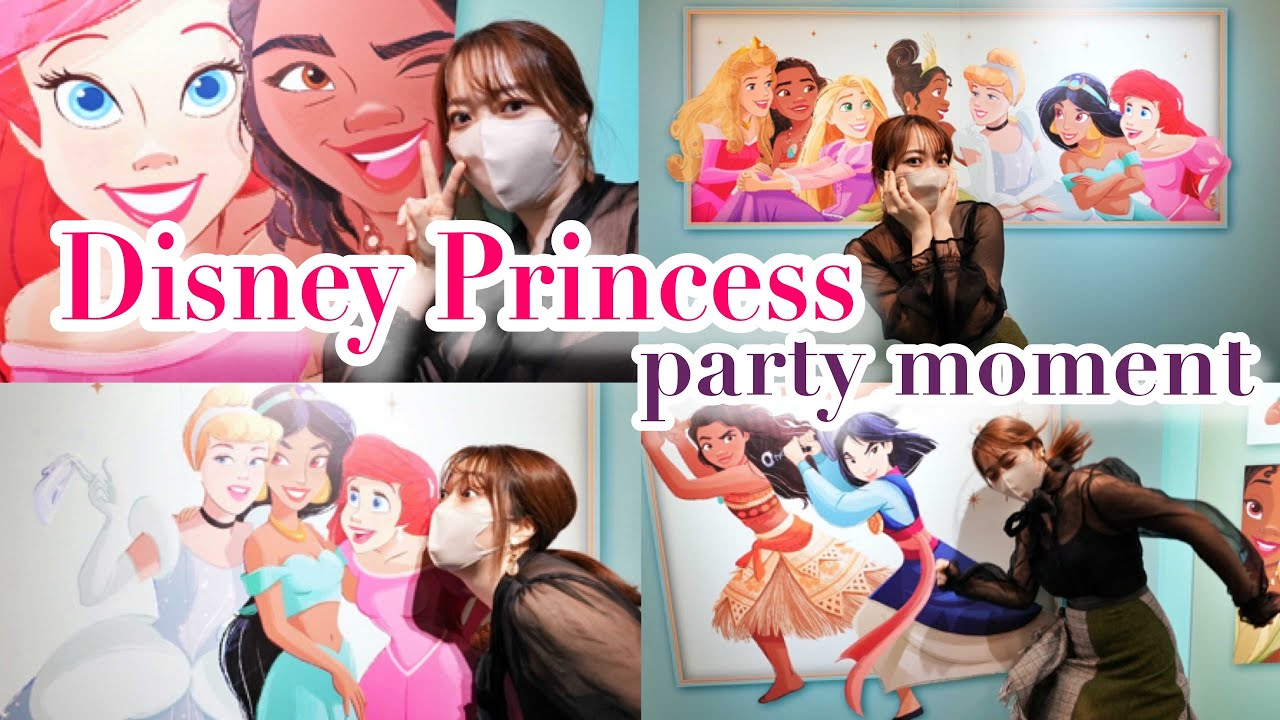 【ディズニーイベント】全国巡回 ディズニープリンセス パーティーモーメント体験レポート!