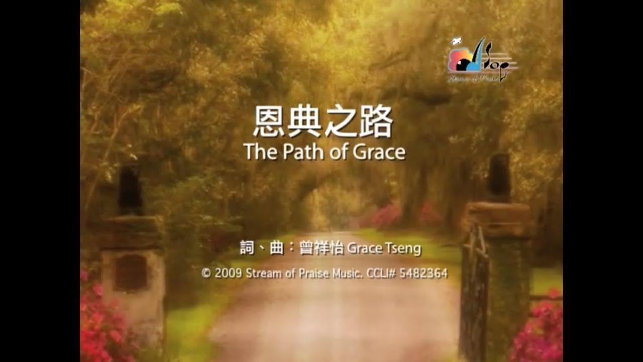 恩典之路 The Path of Grace (國) 敬拜MV - 讚美之泉敬拜讚美專輯(14) 不要放棄,滿有能力