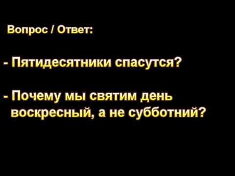 """Пятидесятники спасутся?"". А. Власенко. МСЦ ЕХБ."