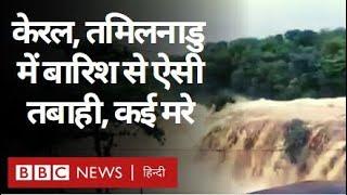 Kerala Tamil Nadu Floods : केरल और तमिलनाडु में बारिश के बाद आई बाढ़, 6 की मौत. (BBC Hindi)