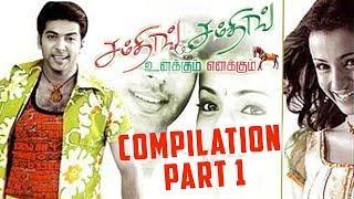 Unakkum Enakkum   Tamil Movie   Compilation Part 1   Jayam Ravi   Trisha   Prabhu   Santhanam