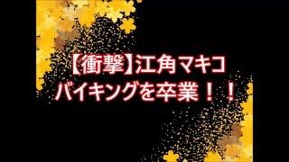 江角マキコさんがバイキングを卒業されました。 スタジオの反応は?
