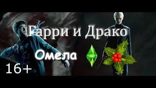 The Sims 3-Гарри и Малфой~Омела