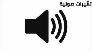 مؤثر صوتي للمونتاج انفجار قنبلة ببجي
