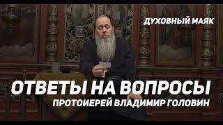 Ответы на вопросы прот. Владимир Головин