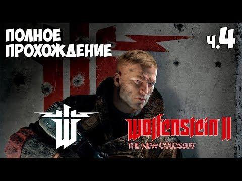 Wolfenstein II: The New Colossus - Полное прохождение ч.4