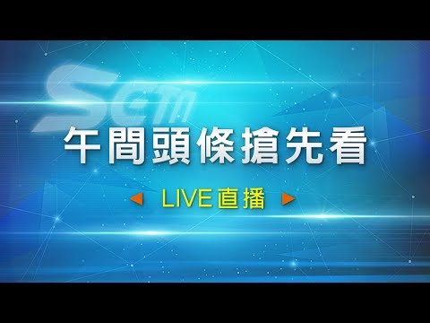 1210-午間頭條搶先看|三立新聞網SETN.com