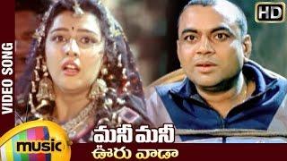 Money Money Telugu Movie Songs   Ooru Vaada Video Song   JD Chakravarthy   Jayasudha