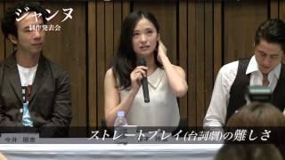 【笹本玲奈】「ジャンヌ」制作発表会 笹本玲奈 検索動画 27