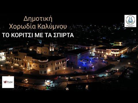 Το κορίτσι με τα σπίρτα - Δημοτική χορωδία Kαλύμνου   Official Music Video
