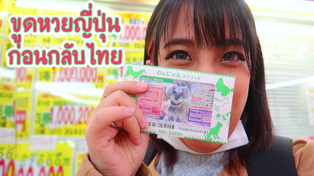 ขูดหวยที่ญี่ปุ่น วันสุดท้ายก่อนกลับมาที่ไทย